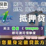 桐乡贷款-桐乡最大的贷款公司