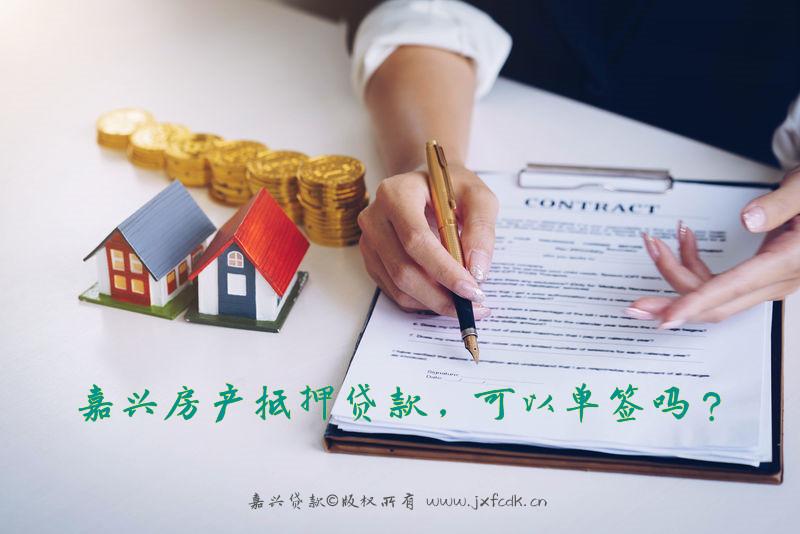 嘉兴房产抵押贷款单签可以吗?