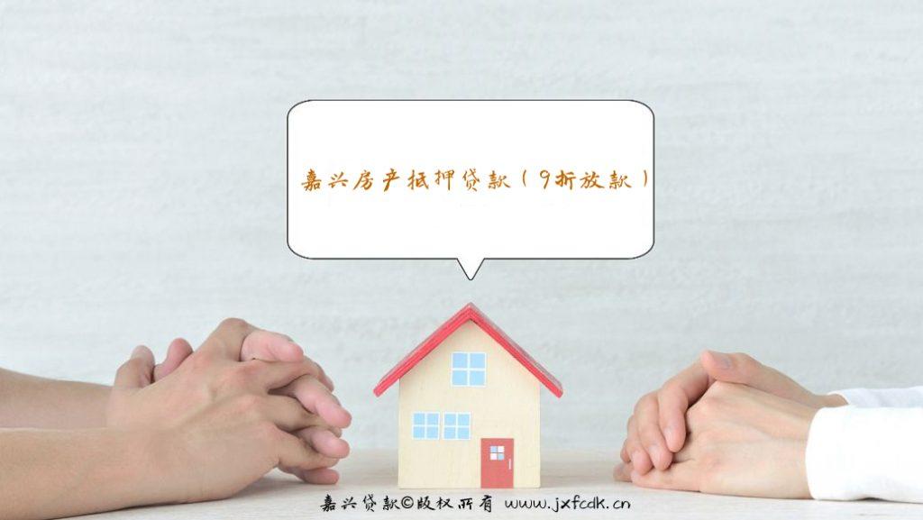 嘉兴房产抵押贷款(9折放款)