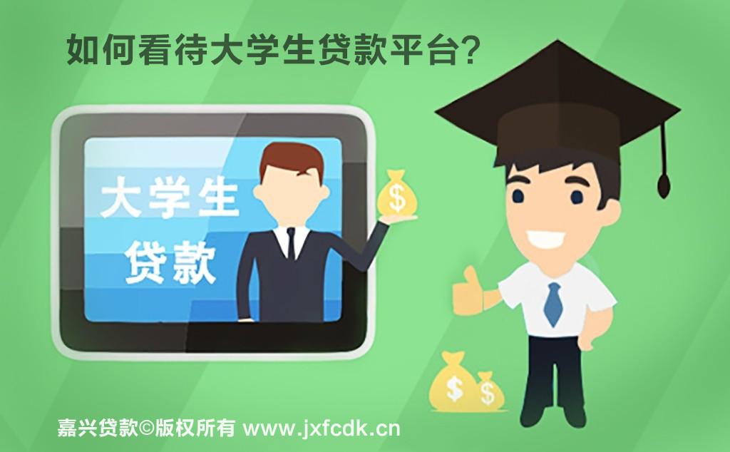 如何看待大学生贷款平台?