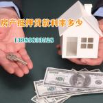 房产抵押贷款利率多少