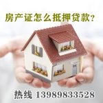 房产证怎么抵押贷款?